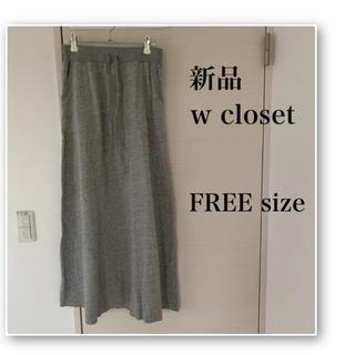 w closet - 新品♡w closet♡ロングスカート♡スウェット♡グレー♡カジュアル