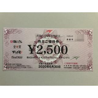 【ズシャー様専用】ライドオンエクスプレス 株主優待 2500円 4枚(フード/ドリンク券)