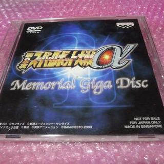 掘非売品DVDPS2 第2次スーパロボット大戦αメモリアルギガディスク