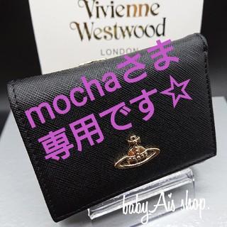 ヴィヴィアンウエストウッド(Vivienne Westwood)のmochaさま専用です‼️ヴィヴィアン 折り財布 がま口タイプ♥️01(財布)