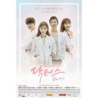 韓国ドラマ ドクターズ〜恋する気持ち Blu-ray版 全20話
