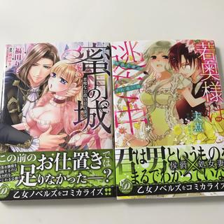乙女ドルチェ コミックスセット TLコミック