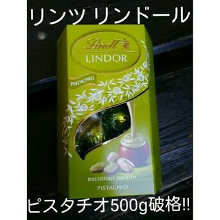 リンツ(Lindt)のリンツ リンドールチョコレート ピスタチオ500g 破格です(菓子/デザート)