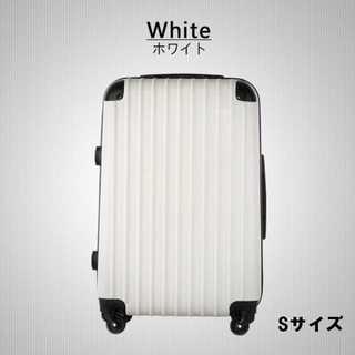 機内持ち込みok/ホワイト/Sサイズ/スーツケース/キャリーバッグ□(旅行用品)