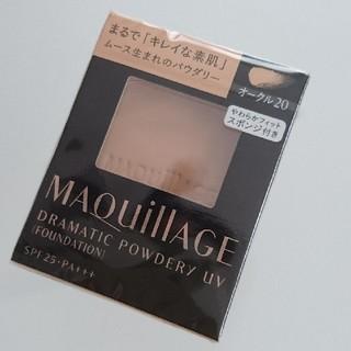 MAQuillAGE - 新品  マキアージュ  オークル20