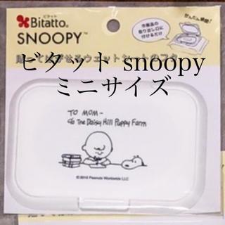 SNOOPY - スヌーピー  ビタット ミニサイズ