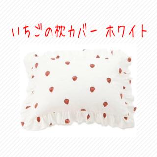 ジェラートピケ(gelato pique)のいちごの枕カバー ジェラートピケ  ホワイト(枕)
