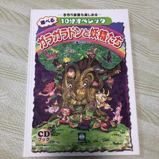子どもオペレッタ 劇遊び 楽譜 CD(童謡/子どもの歌)