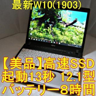 富士通 - 【美品】起動13秒 高速SSD(新品) バッテリ8時間 12 .1型