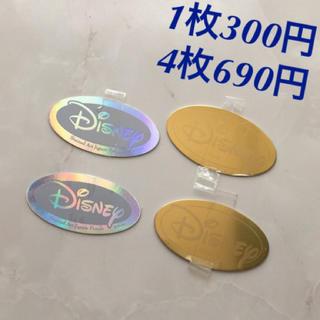 Disney - ディズニー エンブレムプレート 4枚セット 新品 パズル パズルフレーム