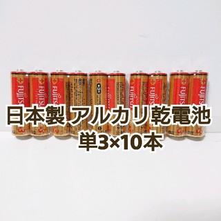 富士通 - 『日本製』 FUJITSU アルカリ乾電池 単3×10本