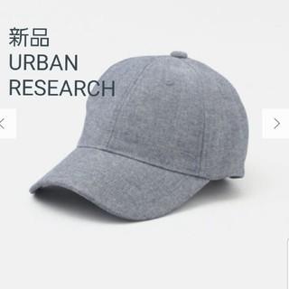 URBAN RESEARCH - 新品未使用❁URBAN RESEARCH帽子 キャップ 無地 男女兼用