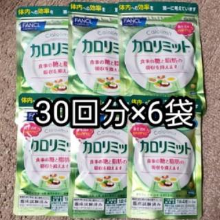 FANCL - カロリミット30回分×6袋