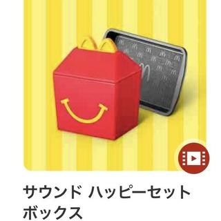 マクドナルド - 新品 マクドナルド サウンドハッピーセットボックス マック ハッピーセット