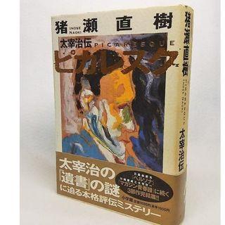 『 ピカレスク 太宰治伝 』猪瀬直樹(人文/社会)