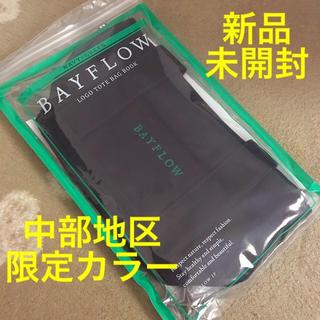 ベイフロー(BAYFLOW)の新品未開封♪ベイフロー トートバッグ中部地区限定カラー(トートバッグ)