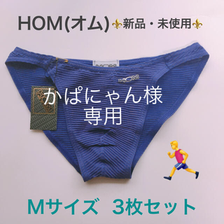 HOM - ☆新品・未使用☆ HOM(オム)ビキニ Mサイズ  3枚セット  メッシュ