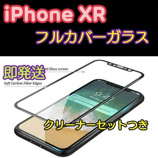 激安/apple/iPhone XR/フルカバー/ガラスフィルム