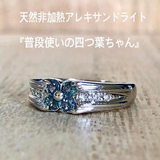 天然 非加熱 アレキサンドライト ダイヤ リング 『普段使いの四つ葉ちゃん』PT