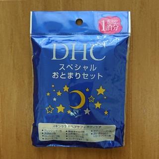ディーエイチシー(DHC)の【まるさん専用】DHCスペシャルお泊まりセット(1泊分)(旅行用品)