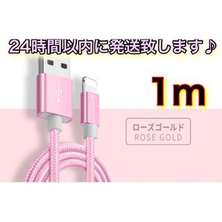 iPhone - 【1m*ローズゴールド】急速充電Lightningケーブル