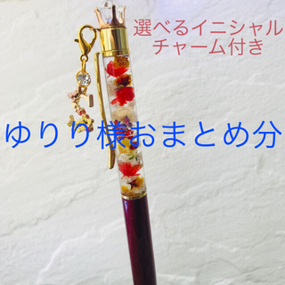 ハーバリウムボールペン No.36★蝶々入り選べるイニシャルチャーム付き(その他)