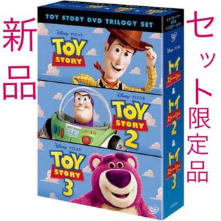 トイ・ストーリー - トイストーリーDVDセット 限定品 新品 未使用 送料無料