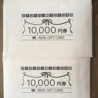 AEON - イオンモール 株主優待 20000円分