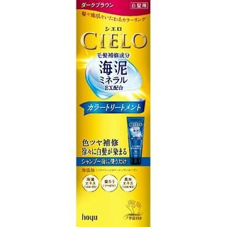 ホーユー(Hoyu)のCIELO カラートリートメント(白髪染め)