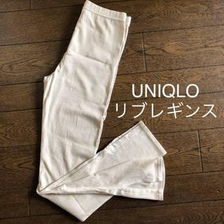 UNIQLO - ユニクロ リブスリットレギンス 10分丈