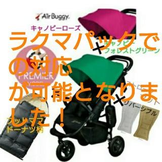 エアバギー(AIRBUGGY)のusedココエアーバギープレミアキャノピー×2色(グリーン&ローズ)+フットマフ(ベビーカー/バギー)