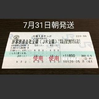 JR - 青春18きっぷ 3回分