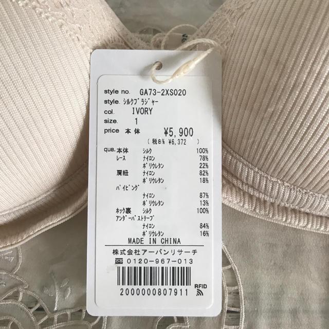 専用です。ブラジャー&ショーツのセット(10260円) レディースの下着/アンダーウェア(ブラ&ショーツセット)の商品写真
