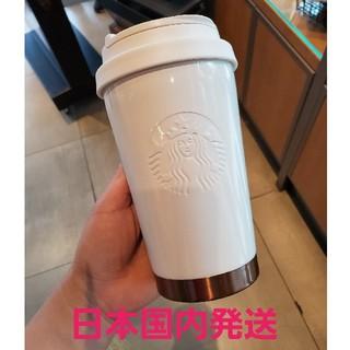 Starbucks Coffee - スターバックス タンブラー  韓国 スタバ エルマクラシックホワイトタンブラー