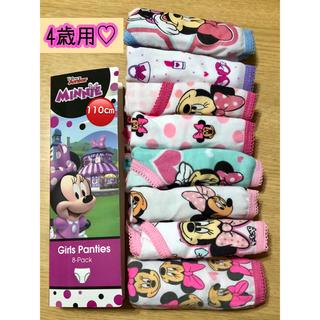 Disney - ディズニー ミニーちゃん 女の子用パンツ【8枚セット】4歳用