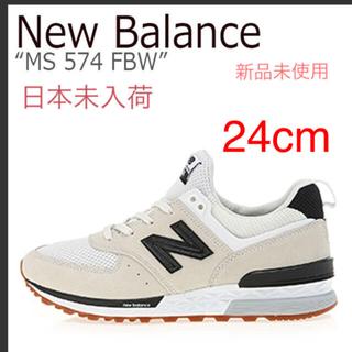New Balance - 新品未使用 日本未入荷 New Balance  MS 574FBW  24cm
