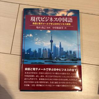 現代ビジネス中国語(語学/参考書)