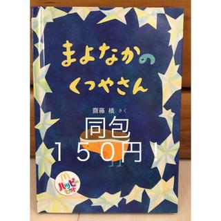 マクドナルド - まよなかのくつやさん 齋藤 槙 ★同包150円!