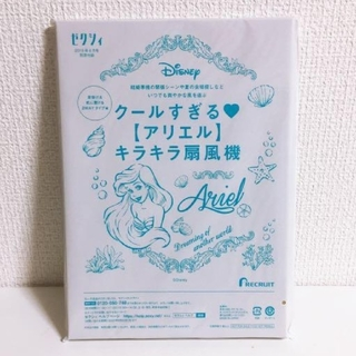 Disney - ゼクシィ 付録 アリエル キラキラ扇風機