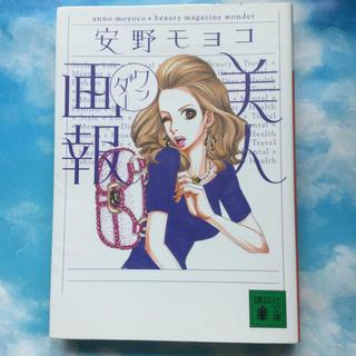 講談社 - 美人画報ワンダー  安野モヨコ 定価: ¥ 679