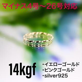 14kgf silver リング・指輪/選べるデザイン/ツイストリング (リング(指輪))