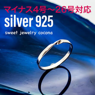 14kgf silver シンプル・華奢 リング/指輪(リング(指輪))