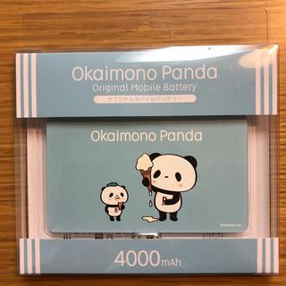 ラクテン(Rakuten)のお買いものパンダ オリジナルモバイルバッテリー(バッテリー/充電器)