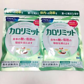 FANCL - 【新品*定価以下】ファンケル カロリミット 2袋セット