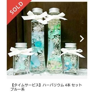 【セール】ハーバリウム 4本 セット(その他)