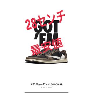 NIKE - Nike travis sscot low 28センチ