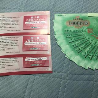 送料無料◆スギホールディングス/スギ薬局 株主優待9,000円分+優待パスポート