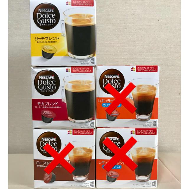 Nestle(ネスレ)の凛様専用 食品/飲料/酒の飲料(コーヒー)の商品写真