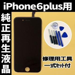 iPhone6plus フロントパネル 黒 純正再生液晶 画面修理 ガラス割れ
