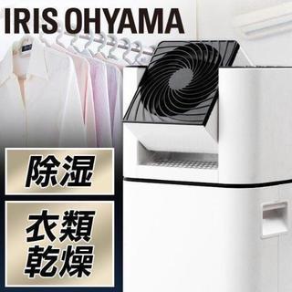 アイリスオーヤマ - 【新品】メーカー保証1年付 アイリスオーヤマ 大型サーキュレーター 衣類乾燥機